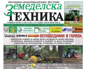 Вестник Земеделска техника бр 12 / 2013 г.