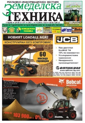 Земеделска техника бр 13 / 2013 година