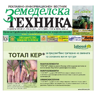 Вестник Земеделска техника брой 15 2013 година