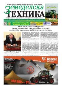 Вестник Земеделска техника бр. 16 / 2013 година