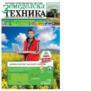 Вестник Земеделска техника бр 18 / 2013 година