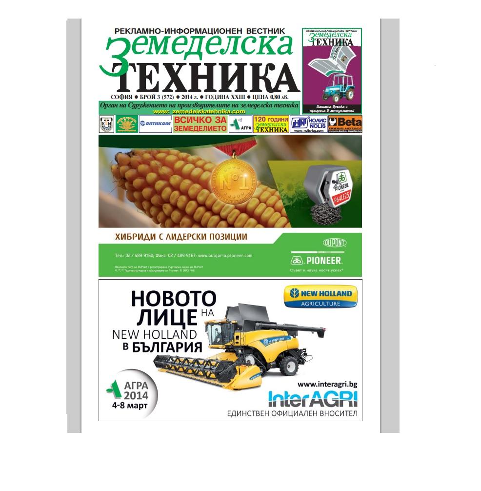 Вестник земеделска техника бр. 3 / 2014 г.