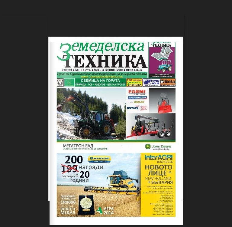 Земеделска техника бр 6 2014