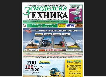 Вестник Земеделска техника бр 7 / 2014 година