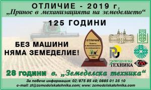 Otlichie_2019