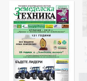 Вестник Земеделска техника бр. 3 / 2015