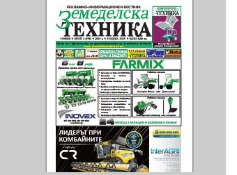 Вестник Земеделска техника бр. 4 / 2015
