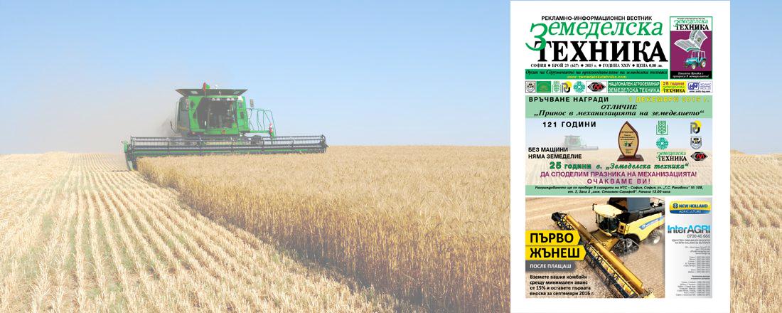 Вестник Земеделска техника бр. 23