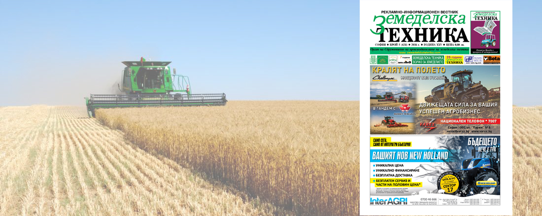 Вестник Земеделска техника бр. 5