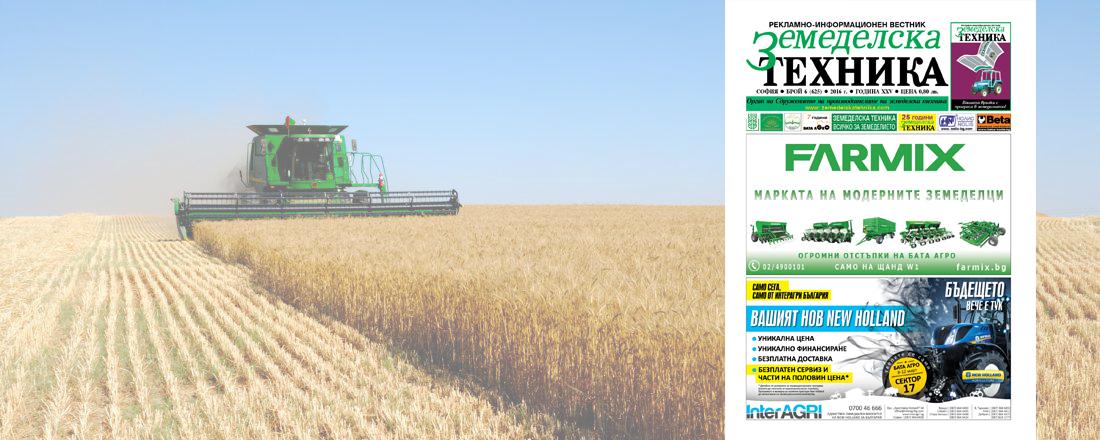 Вестник Земеделска техника бр. 6