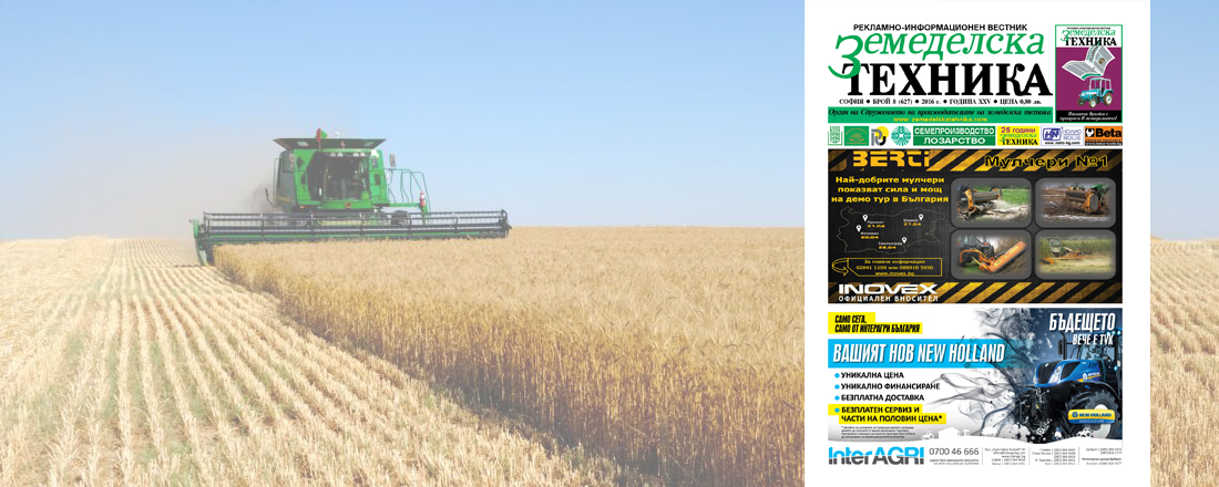 Вестник Земеделска техника бр. 8