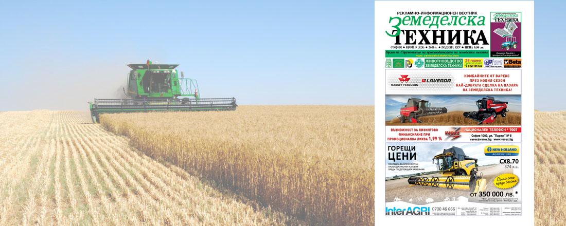 Вестник Земеделска техника бр. 9