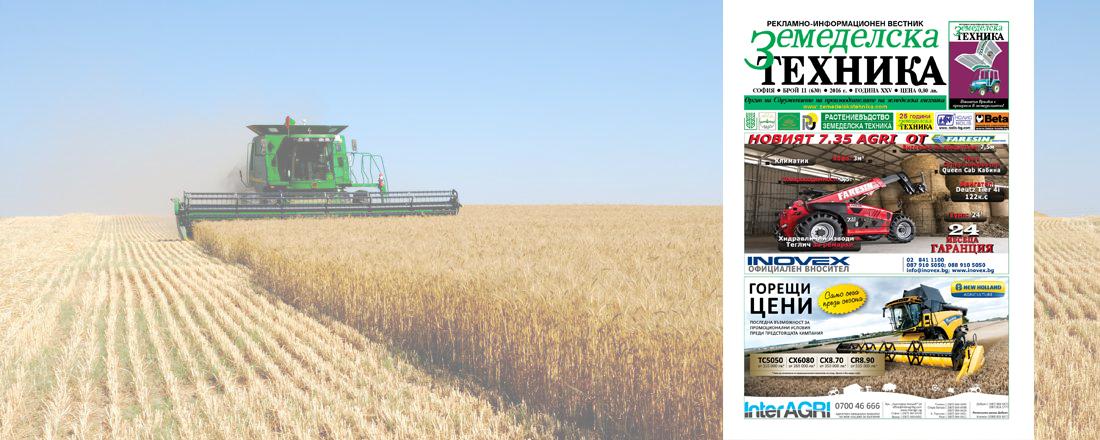Вестник Земеделска техника бр.11