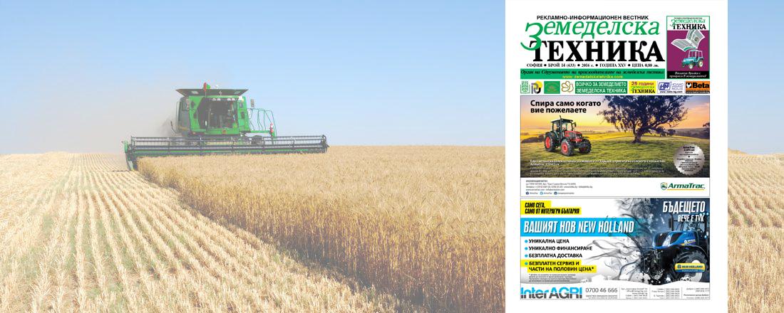 Вестник Земеделска техника бр. 14