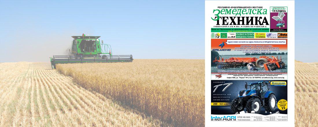 Вестник Земеделска техника бр. 15