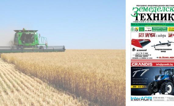 Вестник Земеделска техника бр. 16