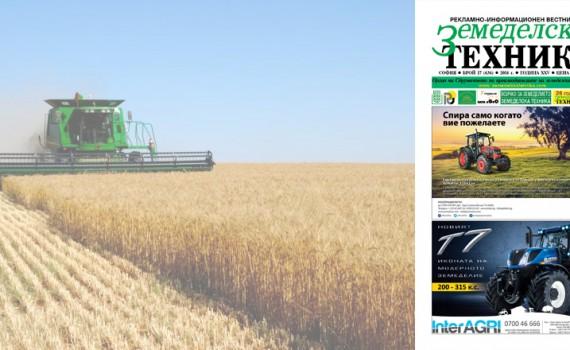 Вестник Земеделска техника бр. 17