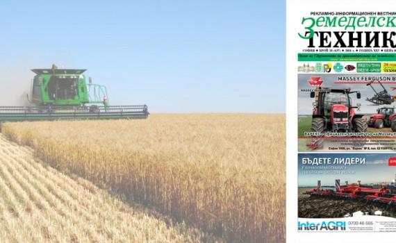 Вестник Земеделска техника бр. 18