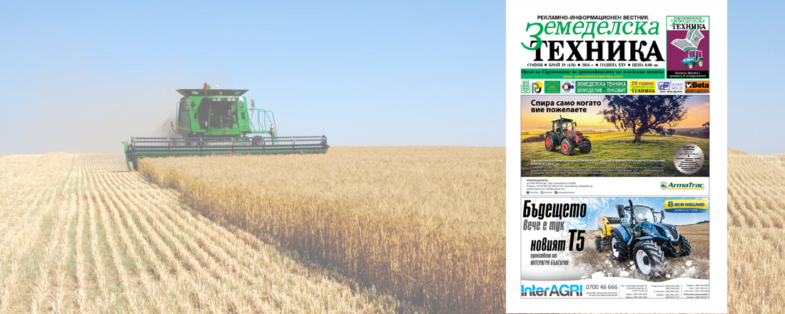 Вестник Земеделска техника бр. 19