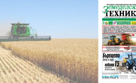 Вестник Земеделска техника бр.20