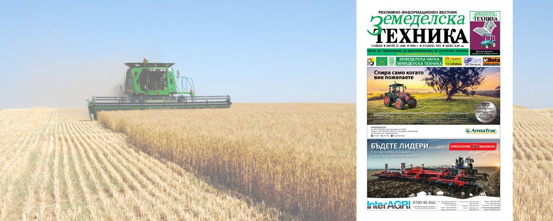 Вестник Земеделска техника бр.21