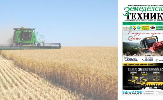 Вестник Земеделска техника бр.22
