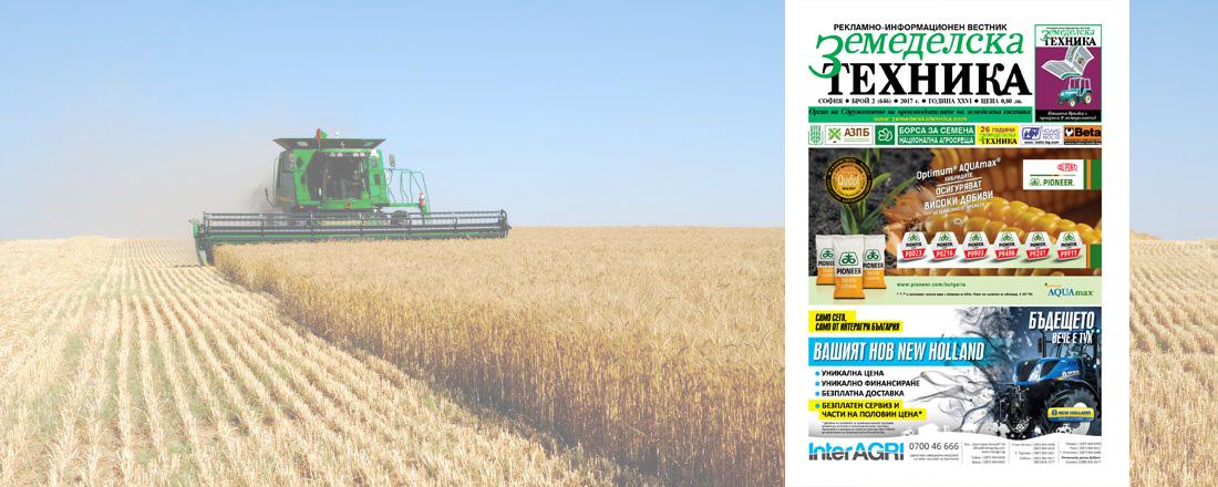 Вестник Земеделска техника бр. 2