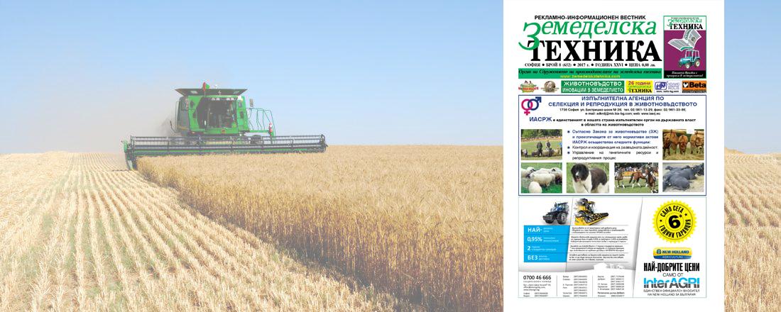 Вестник Земеделска техника бр.8
