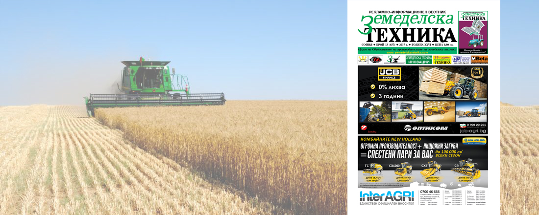 Вестник Земеделска техника бр.13