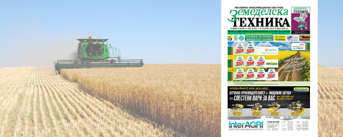 Вестник Земеделска техника бр.14