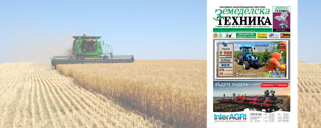 Вестник Земеделска техника бр.15