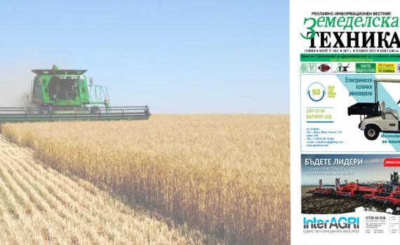 Вестник Земеделска техника бр.17