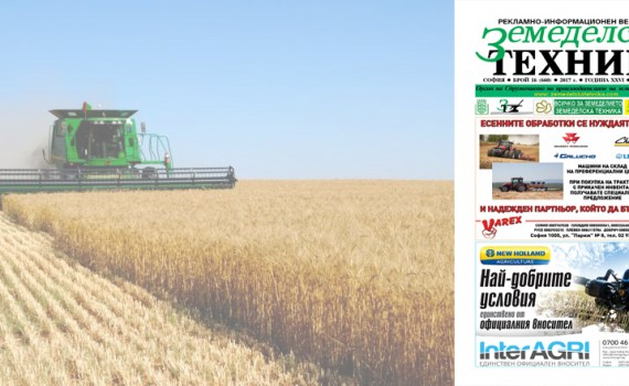 Вестник Земеделска техника бр.16