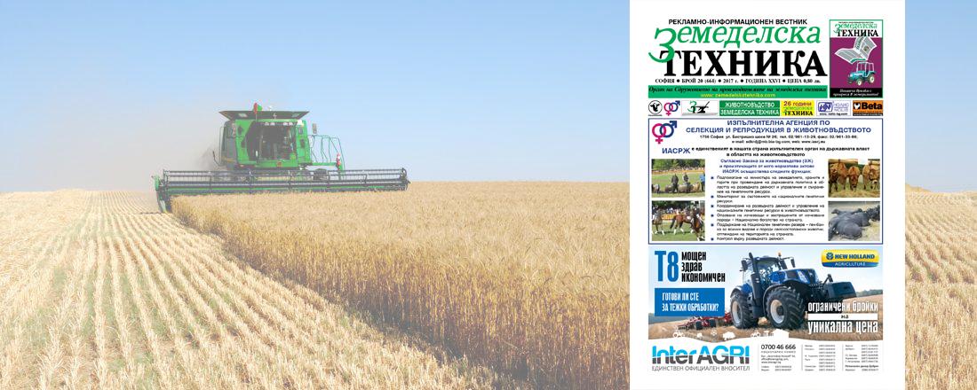 "Вестник ""Земеделска техника"" бр.20"