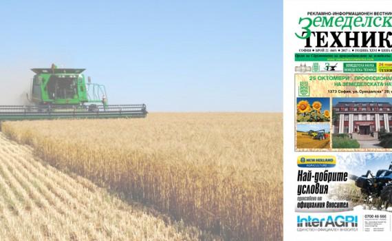 "Вестник ""Земеделска техника"" бр.21"