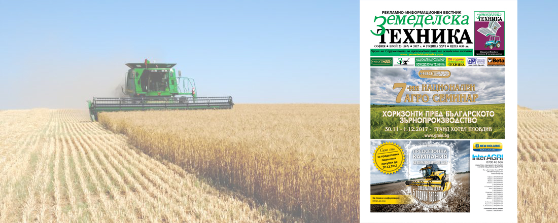 Вестник Земеделска техника бр.23