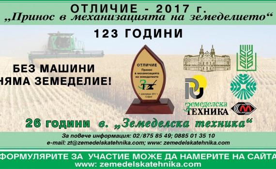 Otlichie_2017