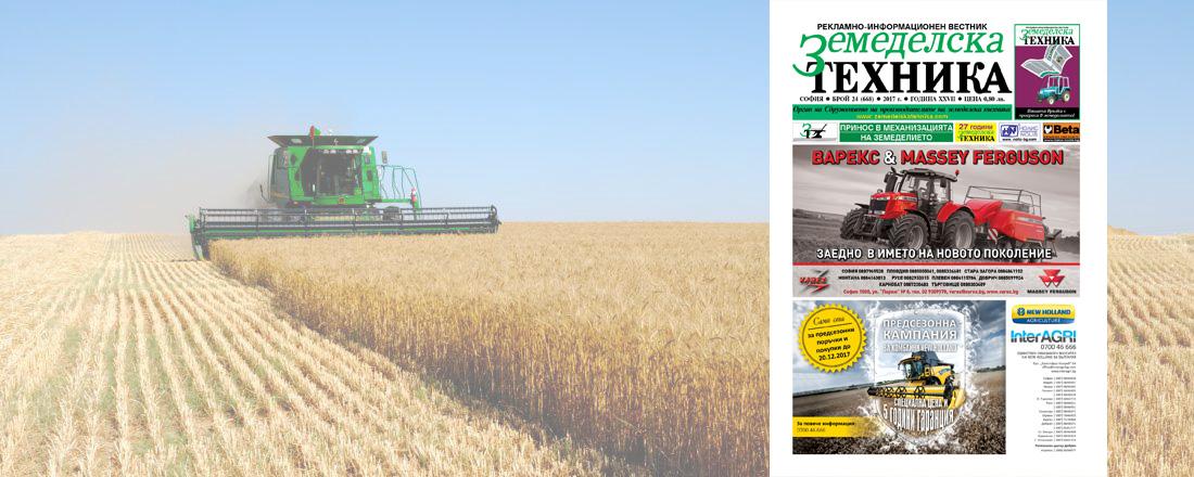 Вестник Земеделска техника бр.24