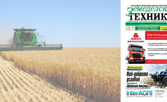 Вестник Земеделска техника бр.1