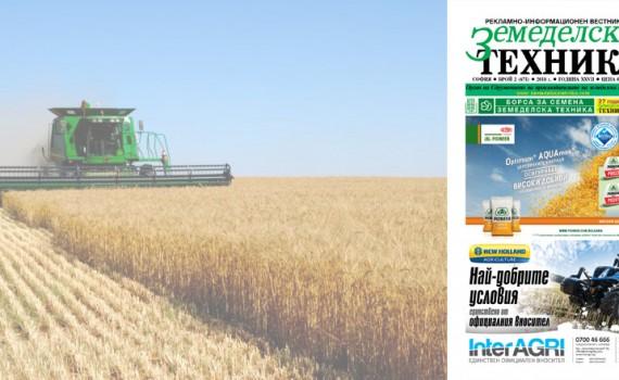 Вестник Земеделска техника бр.2