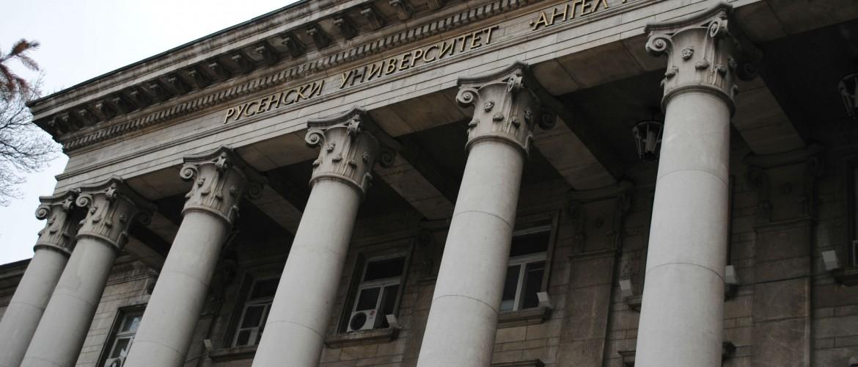 Русенски-университет