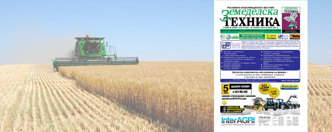 Вестник Земеделска техника бр.5