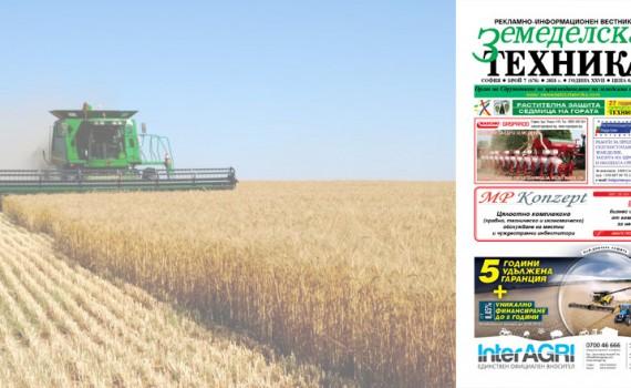 Вестник Земеделска техника бр.7