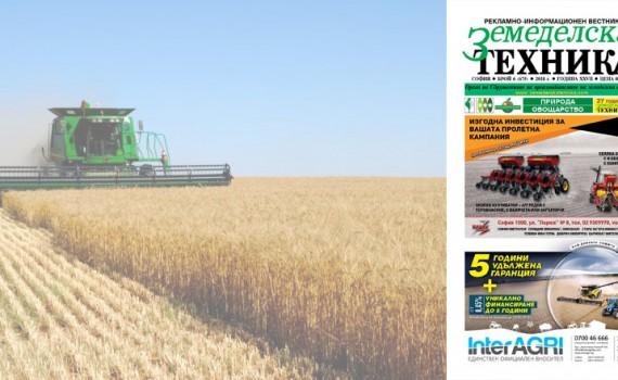 Вестник Земеделска техника бр.6