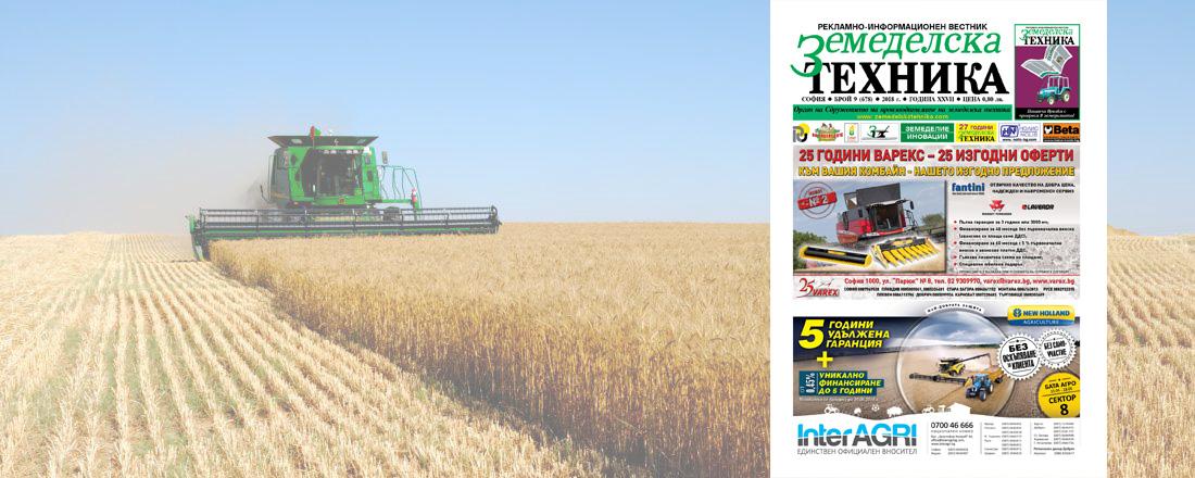 Вестник Земеделска техника бр.9