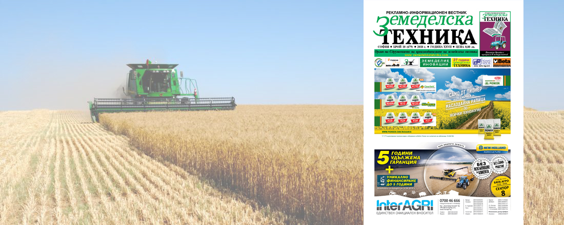 Вестник Земеделска техника бр.10
