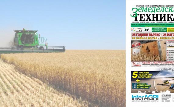 Вестник Земеделска техника бр. 11