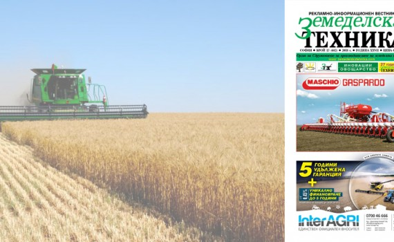 "Вестник ""Земеделска техника"" бр.13"