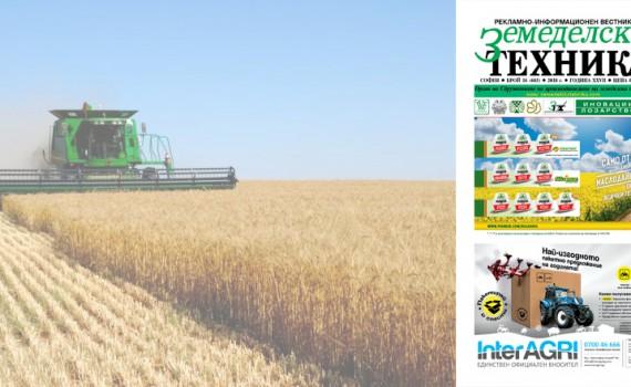 "Вестник ""Земеделска техника"" бр. 16"