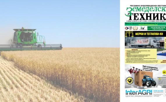 Вестник Земеделска техника бр.18